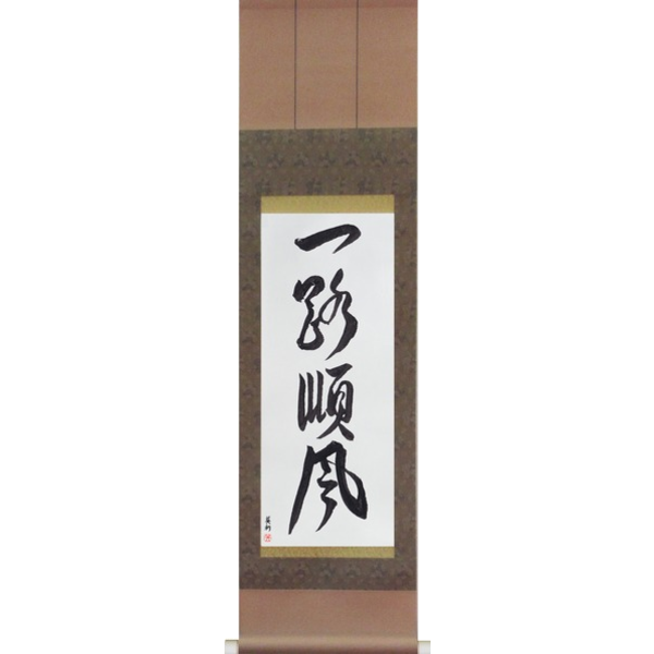 Japanese Scroll of Everything is Going Well (ichirojunpuu) in a font design (vd3a) by Master Japanese Calligrapher Eri Takase